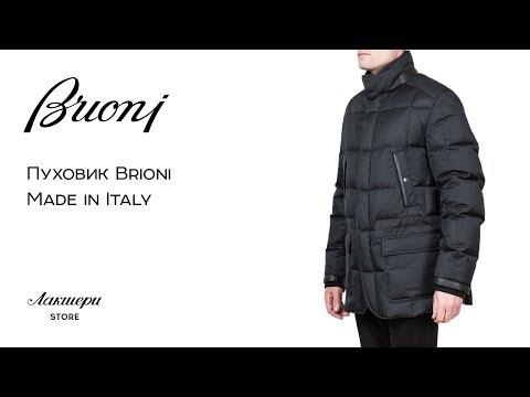 Утепленный пуховик от модного итальянского бренда мужской одежды Brioni: ID 75387