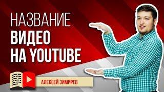Каким должно быть название видео на YouTube? Объяснение того, как назвать ролик в YouTube