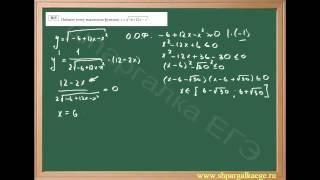 Определение максимума иррациональной функции