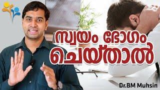 സ്വയംഭോഗം ചെയ്താൽ - Health - Health Video Malayalam