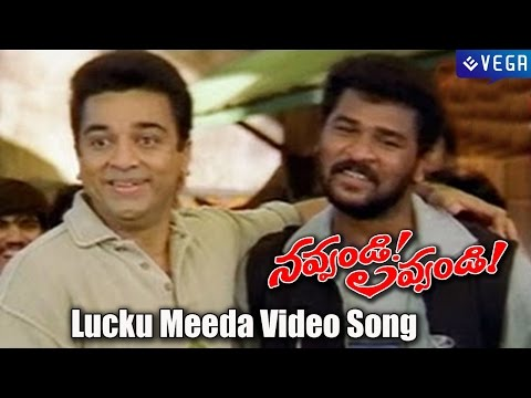 Navvandi Lavvandi Telugu Movie - Lucku...