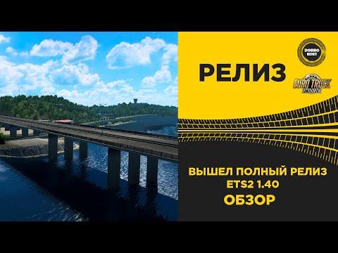 ✅ ВЫШЕЛ РЕЛИЗ EURO TRUCK SIMULATOR 2 1.40 |