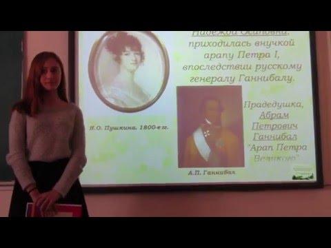 Пушкин на английском языке