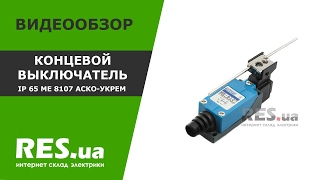 Обзор концевого выключателя Аско Укрем