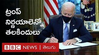 Donald Trump నిర్ణయాలను ఎగ్జిక్యూటివ్ ఆర్డర్లతో తారుమారు చేసిన Joe Biden | BBC Telugu News