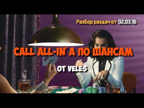 Покер раздачи №102. Call All-in'a по шансам. Школа покера Smart-poker.ru