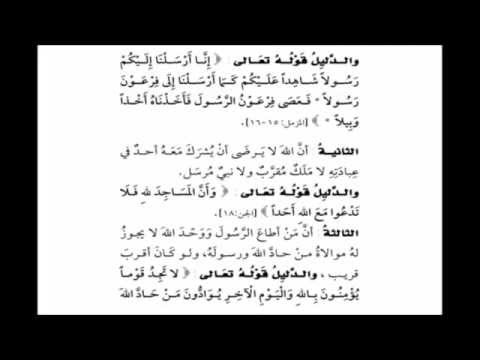 Memorise 'The Three Fundamental Principles' - Shaykh Al-Islam Muhammad ibn Abdul Wahab