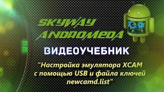 Налаштування емулятора XCAM за допомогою USB файлу ключів newcamd.list