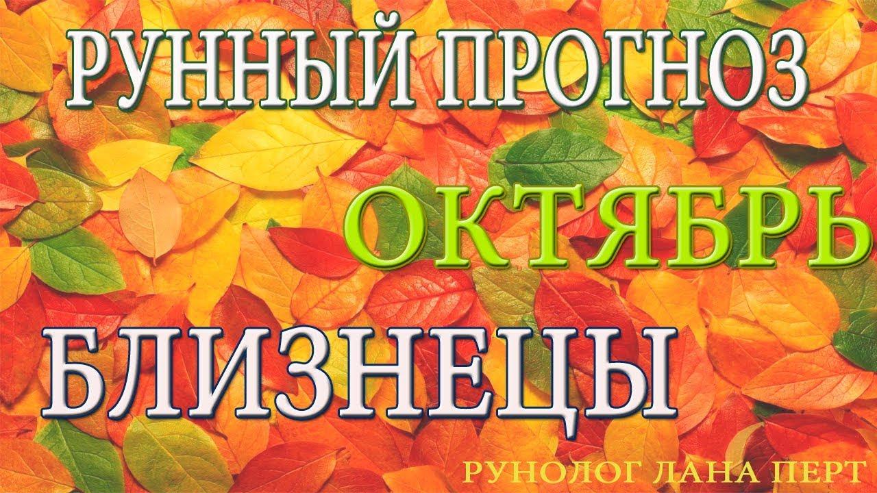 БЛИЗНЕЦЫ октябрь — рунный прогноз