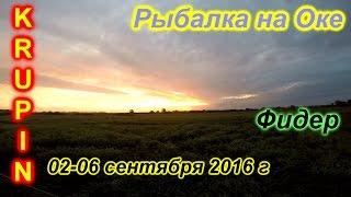 Рыбалка на Оке. Сентябрь 2016 г.  Осеннее турне с друзьями(, 2016-09-30T16:30:45.000Z)