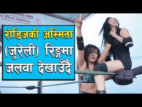 रोडिजकी अस्मिता (जुरेली) रिङ्गमा जलवा देखाउँदै || Nepali Ladies Wrestling