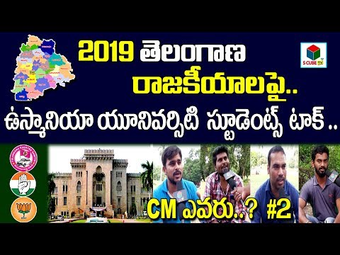 Osmania University StudentsTalk | 2019 Telangana Politics | #Telangana CM | Opinion With SCubeTV #2