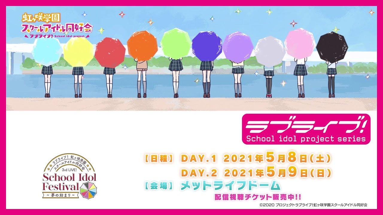 【3rd Live!を一緒に楽しもう】TVアニメ『ラブライブ!虹ヶ咲学園スクールアイドル同好会』楽曲メドレー映像