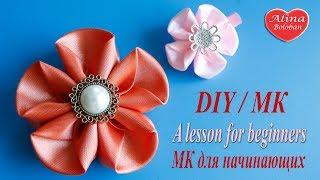 Цветок из Лент. Мк для Начинающих / A lesson for beginners. Flowers from Ribbons