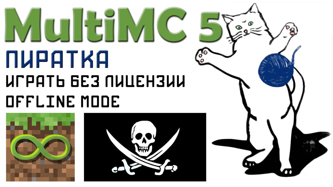 Multimc 5 как играть на пиратке