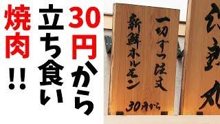 30円からの立ち食い焼肉が最高すぎた!【治郎丸】