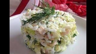 Потрясающе Вкусный Салат с Кальмарами.