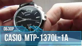 Casio MTP-1370L-1A [MTP-137L-1AVDF]