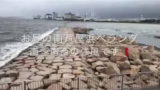 台風の影響で南芦屋浜ベランダは大荒れ・・・ お出掛けの際は十分にご注...