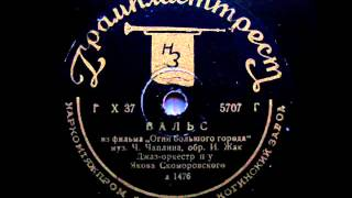 Огни большого города (1931) - Оркестр Я.Б.Скоморовского.avi