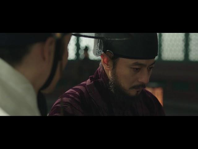 映画『王宮の夜鬼』予告編