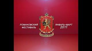 Романовский фестиваль 2011