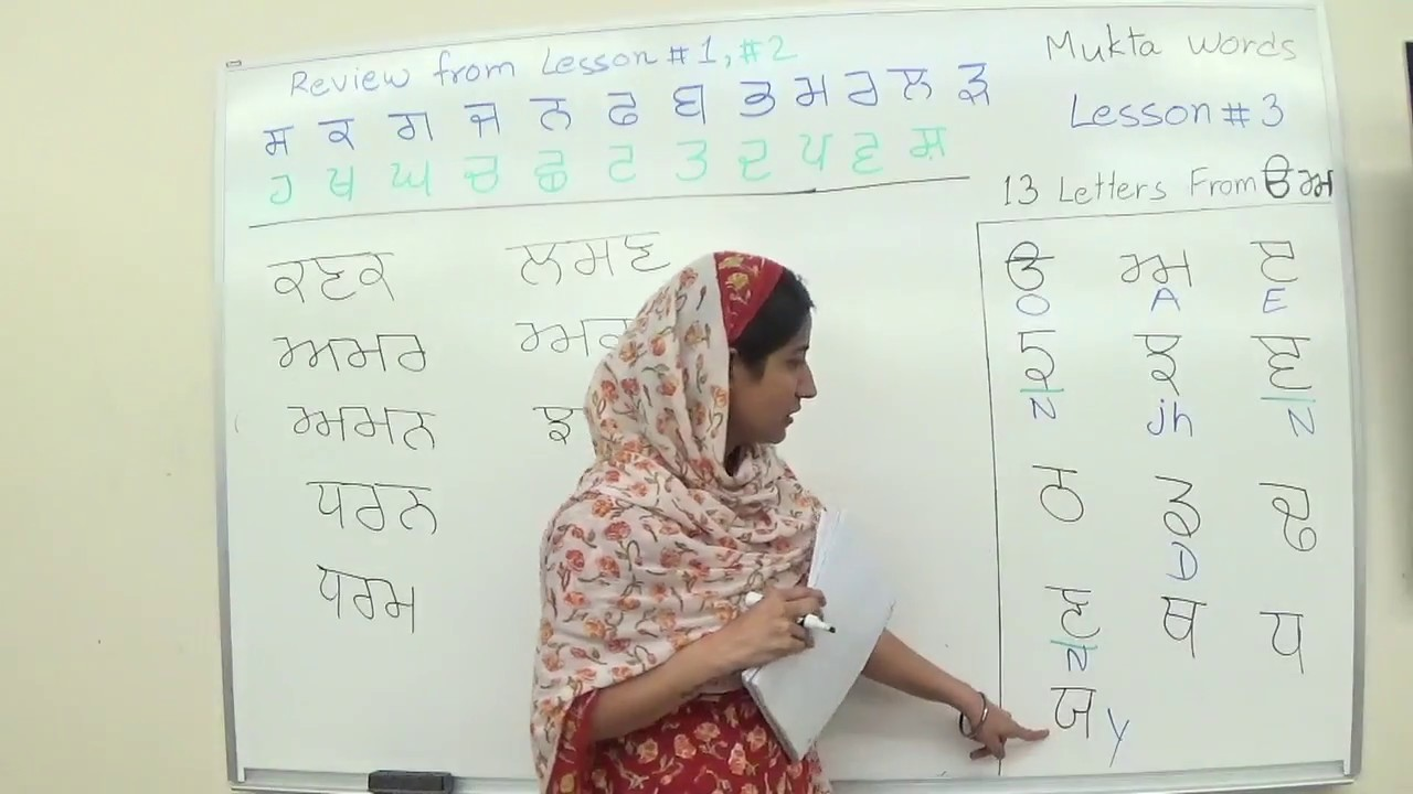Learn Punjabi (Mukta Words) Lesson 3 of 3