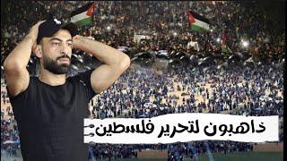 الإنتفاضه الأردنيه / الشعب الأردني يتوجه لحدود فلسطين/ جاهزين للحرب
