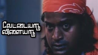 Vettaiyaadu Vilaiyaadu full Tamil Movie Scenes | Kamal executes State wide Hunt for Daniel Balaji