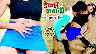डेंजर जवानी - #Video Song - Gulshan Singh का जोरदार वीडियो सांग 2019 - Bhojpuri Hit Songs 2019