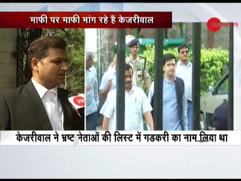 Now, Kejriwal apologises to Union minister Nitin Gadkari, Cong leader Kapil Sibal