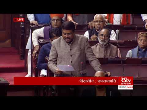 Minister Dharmendra Pradhan's Remarks|The Indian Institute of Petroleum and Energy Bill, 2017