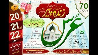 Download Complete Shajrah Sharif Hazoor Khwaja Zinda Peer R A