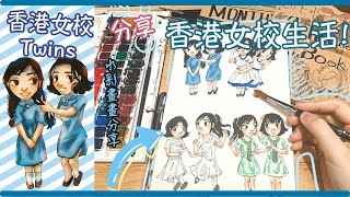 Publication Date: 2020-09-13 | Video Title: 香港女校校服畫法~ 女拔協恩等女校 |為甚麼要讀女校? |