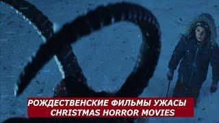 РОЖДЕСТВЕНСКИЕ ФИЛЬМЫ УЖАСА / CHRISTMAS HORROR MOVIES / Что посмотреть