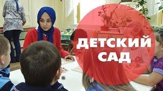 Профессия в хиджабе: ДЕТСКИЙ САД