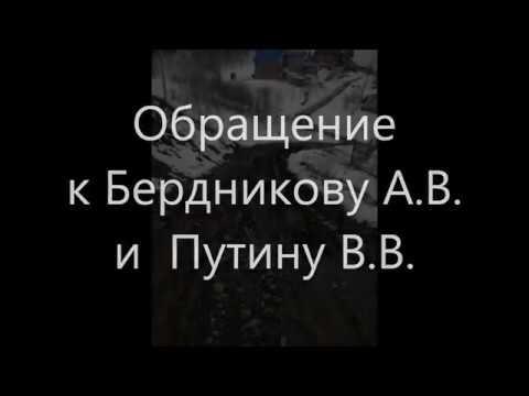 Обращение к Бердникову, Путину, Хорохордину... Республика Алтай, г. Горно-Алтайск