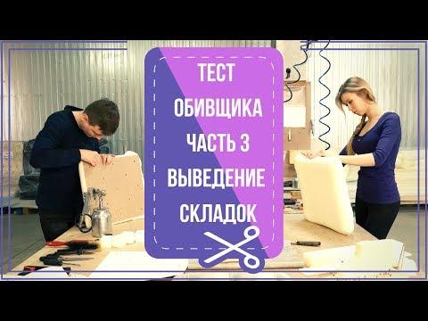 Как научиться обивке с 0 ? Каретная стяжка (складки часть 3) (Do-it-yourself Furniture. DIY)