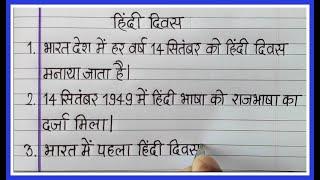 10 Lines Speech on Hindi Diwas in Hindi/Hindi Diwas Par 10 lines Essay Writing_Learn Essay Speech