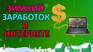 Зимний заработок денег в интернете без вложений