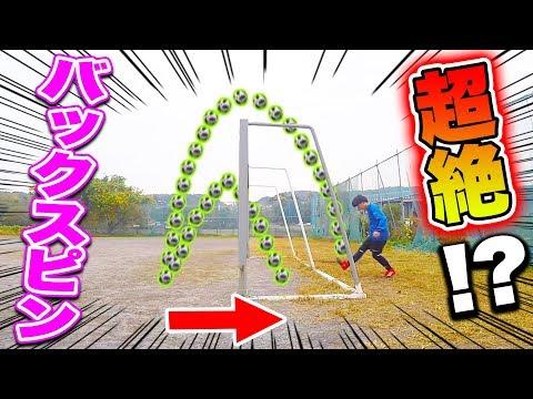 【サッカー神業】ネイマールバックスピンチャレンジ!!!