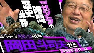 「なつぞら」から『ゴジラ キング・オブ・モンスターズ』、幻のルパン三世まで盛りだくさん岡田斗司夫ゼミ6月2日無料版は60分以上の拡大版