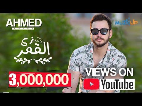 Ahmed Nafee - Zai Elamar ( Lyrics Video ) | أحمد نافع - زي القمر