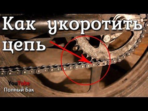 Как расклепать цепь мотоцикла
