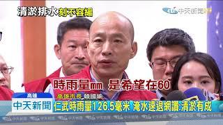 20190720中天新聞 豪雨炸高雄! 韓國瑜:各局處首長壓力測試