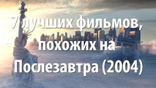 7 лучших фильмов, похожих на Послезавтра (2004)