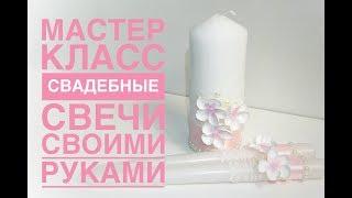Мастер класс свадебные свечи своими руками / DIY wedding candles
