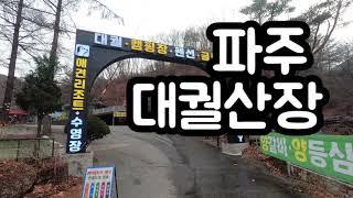 왕미자TV #서울근교 #캠핑, #글램핑,한옥펜션까지 자…