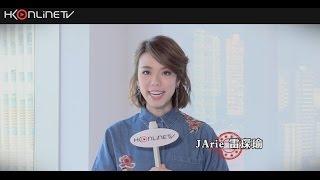 【HKonlineTV Music 新歌推介】: 我錯 - J.Arie 雷琛瑜