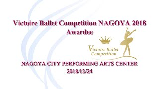 NAGOYA2018-Victoire Ballet Competition Digest movie